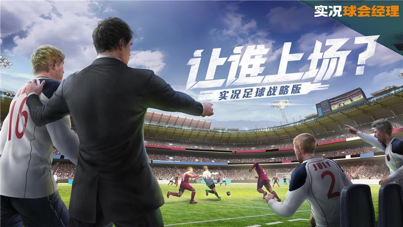 《实况球会经理》玩家测评:终于圆了我的教练梦!