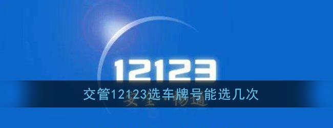 《交管12123》选车牌次数限制说明