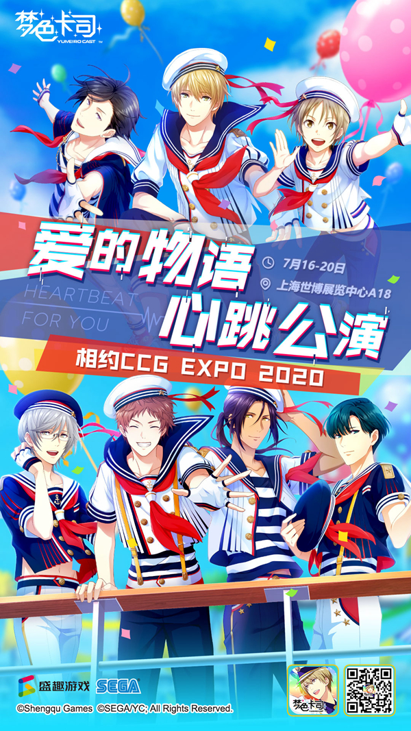 《梦色卡司》参展2020 CCG漫展!相约上海上线恋爱物语