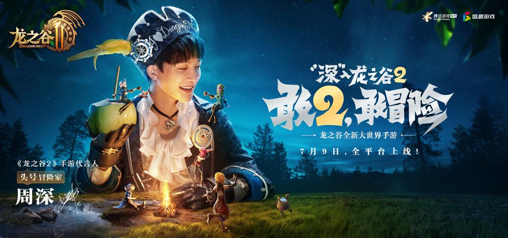 《龙之谷2》今日全平台开启 周深演唱游戏主题曲