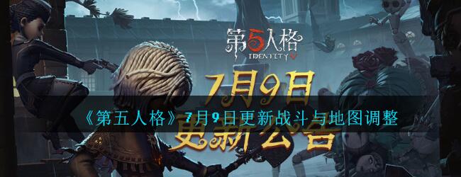 《第五人格》7月9日更新战斗与地图调整内容