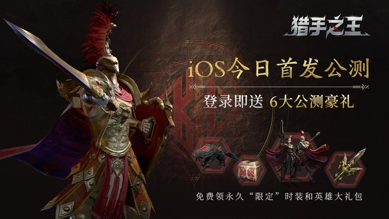 """《猎手之王》今日iOS""""马上""""开启 中世纪战场骑砍争锋"""