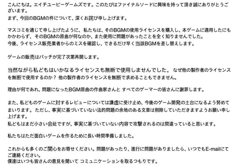 《最终之剑》官方称并非故意抄袭塞尔达配乐 是误用