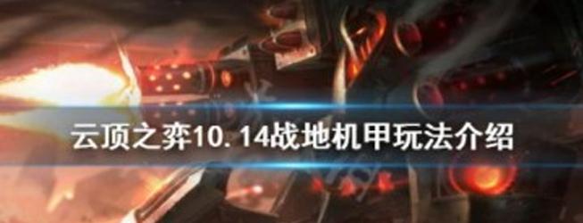 《云顶之弈》10.14战地机甲玩法攻略