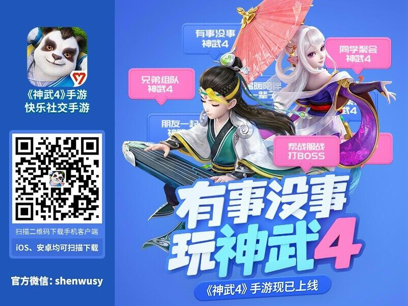 """全新内容""""宠你一夏""""欢乐来袭!《神武4》手机游戏可爱萌宠惊艳开启"""