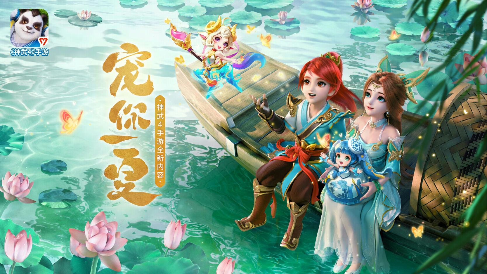 """全新内容""""宠你一夏""""欢乐来袭!《神武4》手机游戏可爱萌宠惊艳上线"""