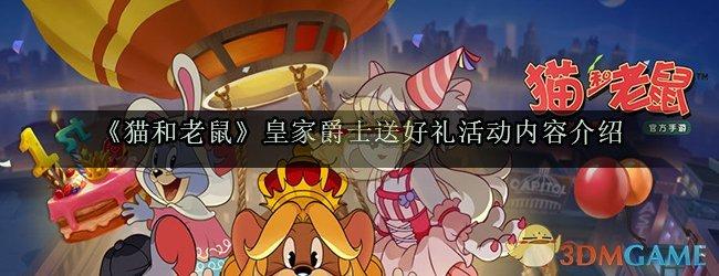 《猫和老鼠》皇家爵士送好礼活动内容介绍