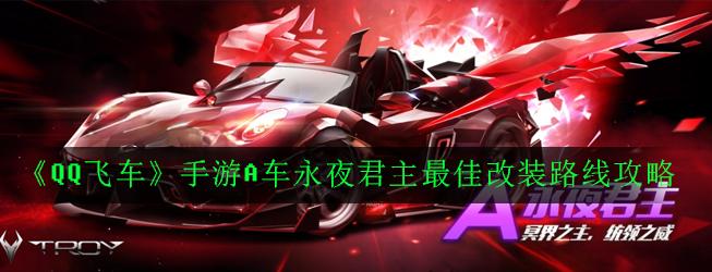 《QQ飞车》手游A车永夜君主最佳改装路线攻略