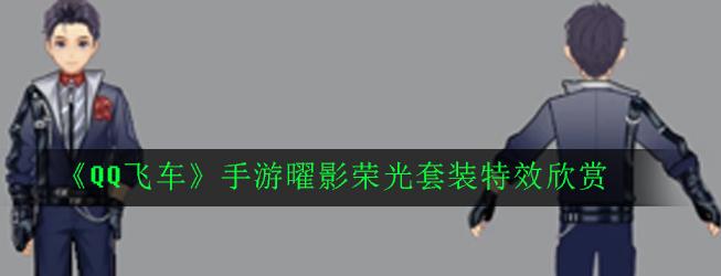 《QQ飞车》手游曜影荣光套装特效欣赏