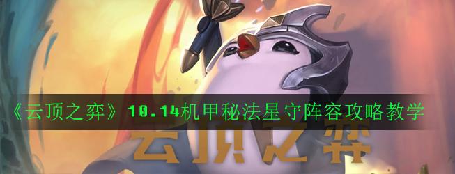 《云顶之弈》10.14机甲秘法星守阵容攻略教学