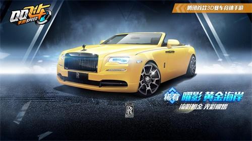 来QQ飞车手游,领全球首辆劳斯莱斯虚拟赛车!