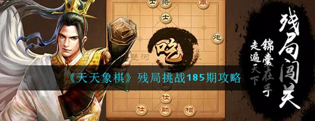《天天象棋》残局挑战185期攻略