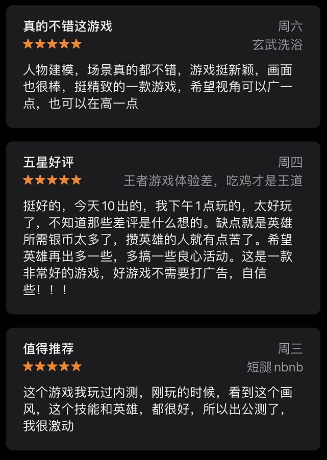 网易《猎手之王》荣登App Store冒险榜第一