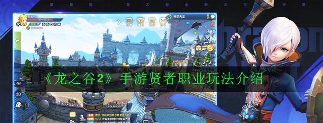 《龙之谷2》手游贤者职业玩法介绍