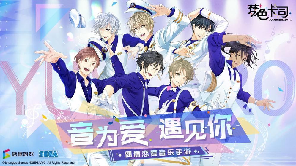 《梦色卡司》评测:偶像恋爱与日本舞台剧的全新音游体验