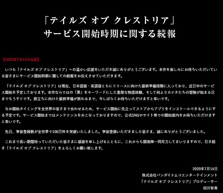 万代手游《罪纹传说》预下载开启 游戏处于最终准备阶段 预注册人数突破100万