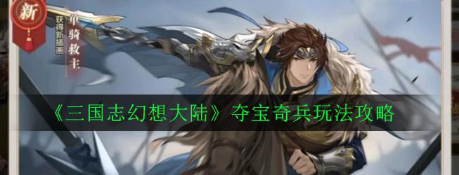 《三国志幻想大陆》夺宝奇兵玩法攻略