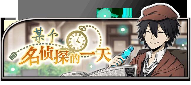 甜蜜蜜的日子,《文豪迷犬怪奇谭》甜点主题活动登场!