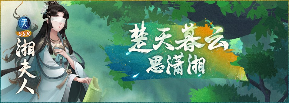 """孤舟残影向潇湘 《神都夜行录》全新SSR妖灵""""湘夫人""""降临神都"""