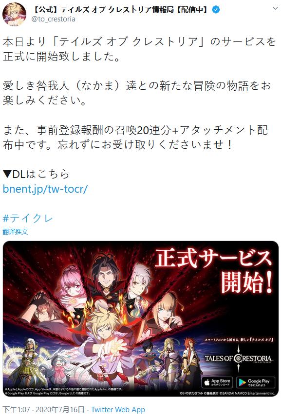 万代手游《罪纹传说》正式上线 初始自选SSR角色公开