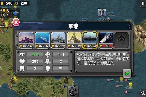 太平洋战争攻略