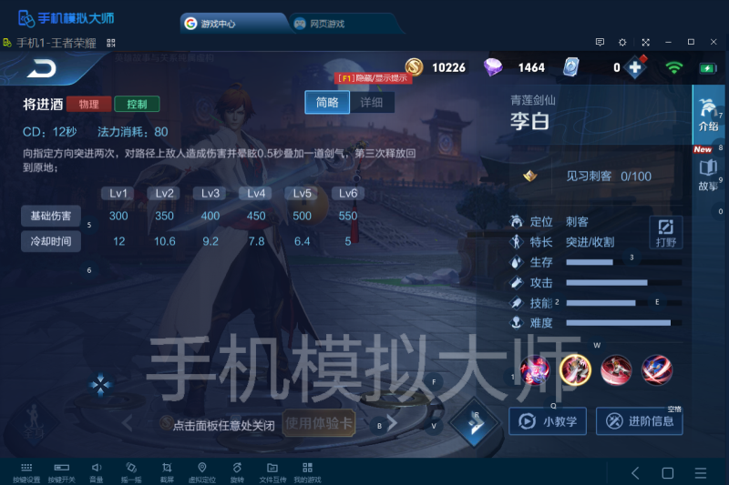 王者荣耀大乔最新团战技巧及手机模拟大师电脑运行攻略