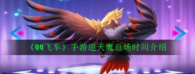 《QQ飞车》手游逆天鹰返场时间介绍
