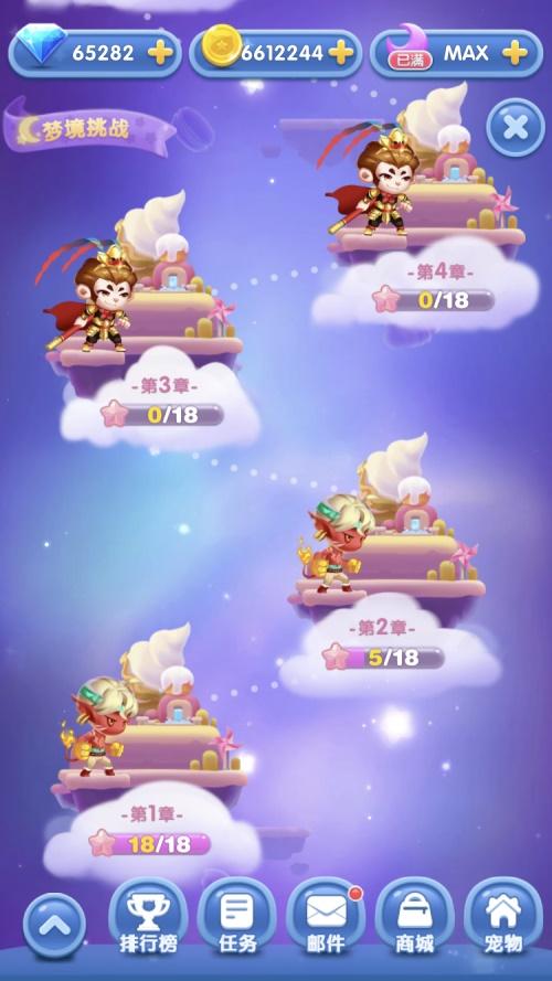 《天天爱消除》梦境挑战上线,专为精英玩家打造!