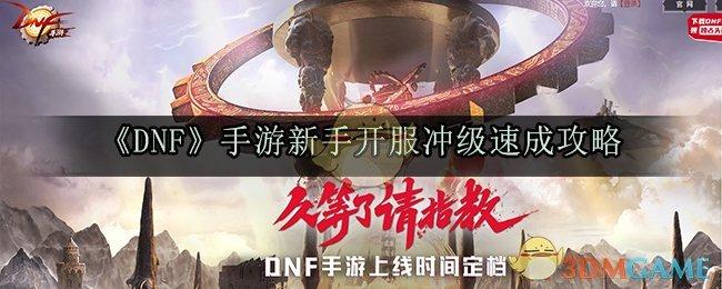 《DNF》手游新手开服冲级速成攻略