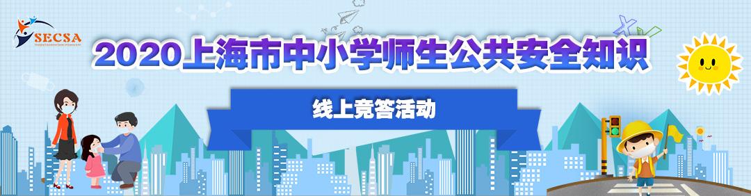 2020上海市中小学师生公共安全知识线上竞答答案