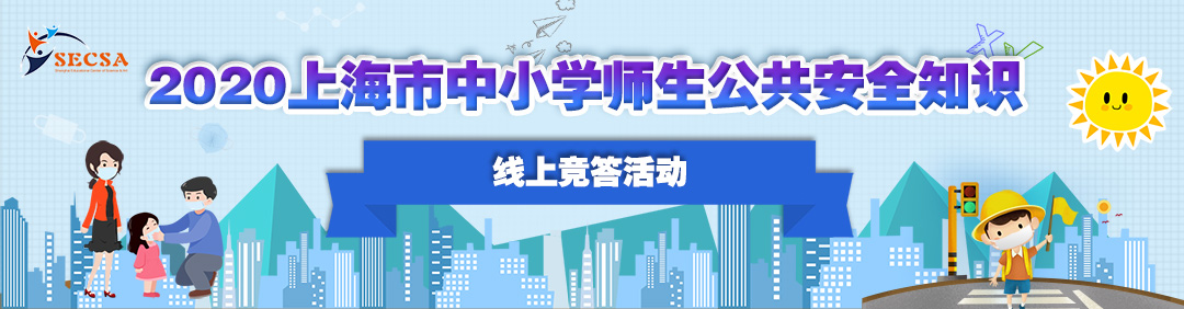 2020上海市中小学师生公共安全知识网上竞答入口
