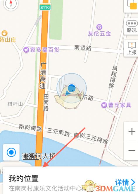 《高德地图》定位店铺方法