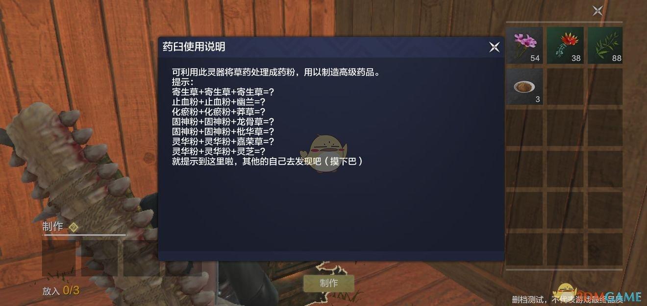 《妄想山海》家园系统玩法介绍
