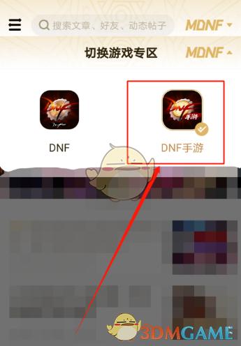 《DNF助手》手游下载礼包领取方法