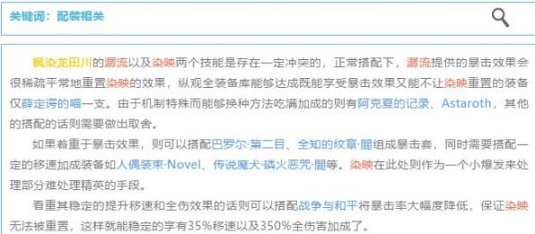 《崩坏学园2》「枫染龙田川」强度分析
