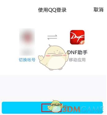 《DNF助手》添加手游账号教程