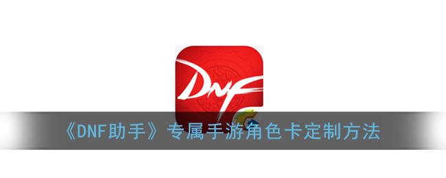 《DNF助手》专属手游角色卡定制方法
