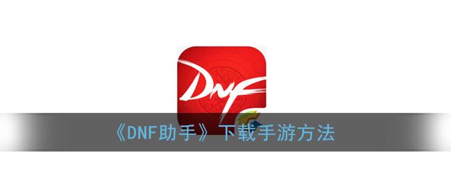 《DNF助手》下载手游方法
