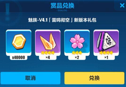 《崩坏3》魅族4.1雷鸣彻空新版本礼包领取