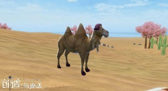 《创造与魔法》绅士骆驼获取方法位置
