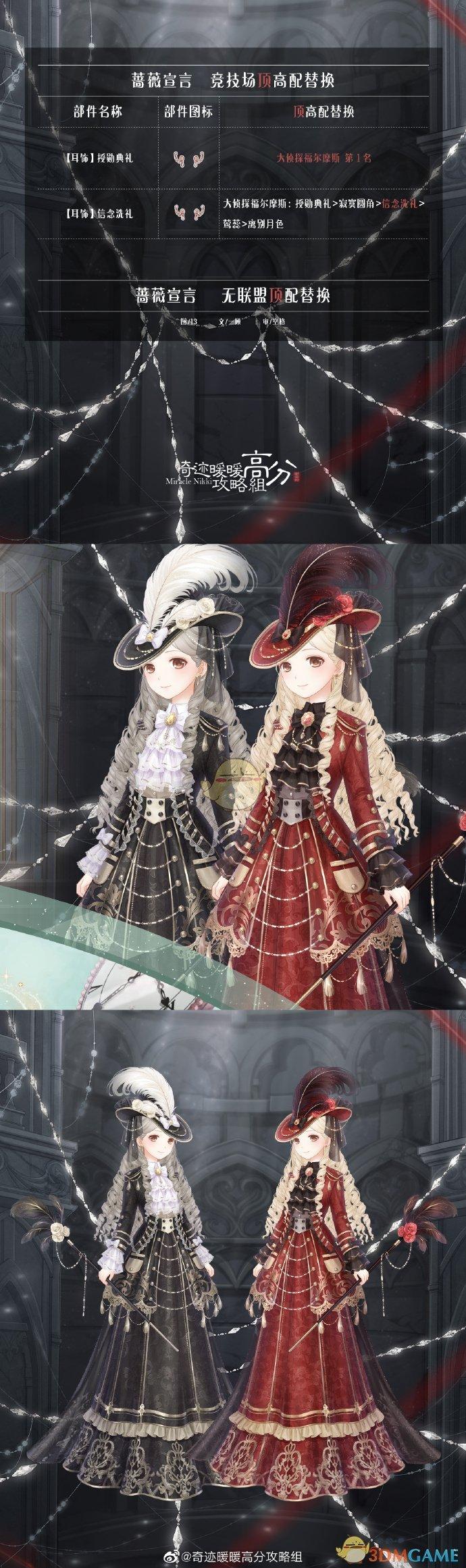 《奇迹暖暖》蔷薇宣言套装高分搭配攻略介绍