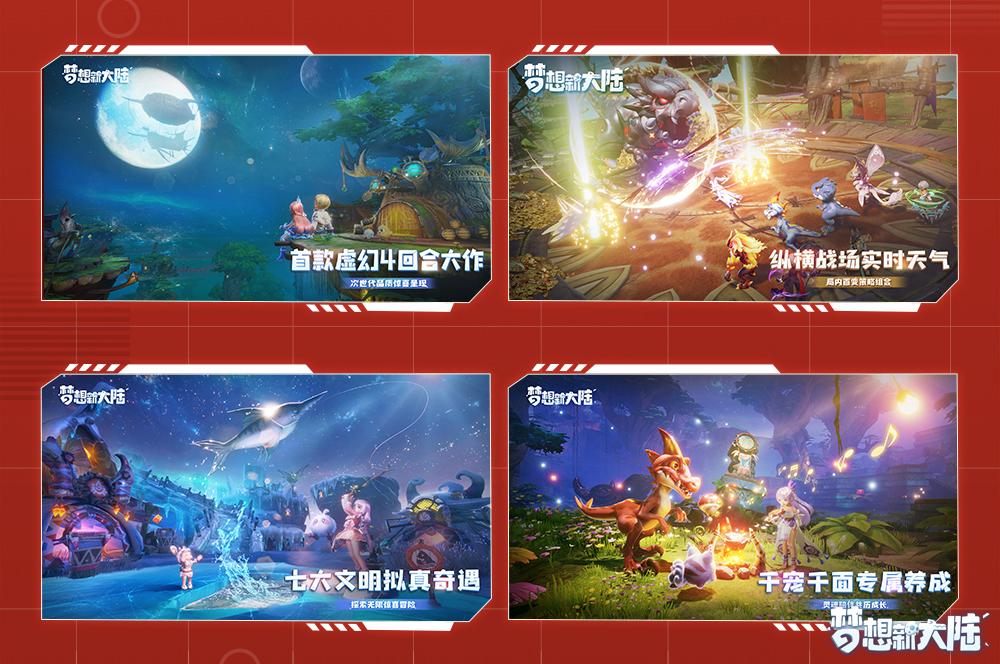 《梦想新大陆》8.17开放首轮规模测试 参展CJ新版本试玩
