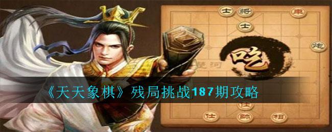 《天天象棋》残局挑战187期攻略