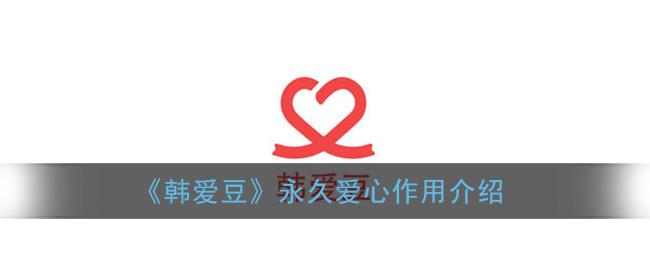 《韩爱豆》永久爱心作用介绍