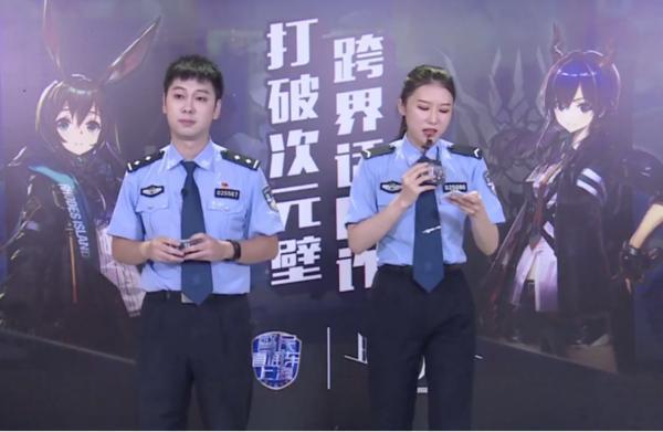 梦幻联动明日方舟与上海公安深度合作 探索政企合作新模式