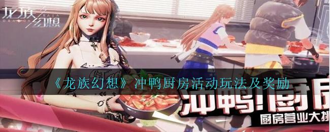 《龙族幻想》冲鸭厨房活动玩法及奖励介绍