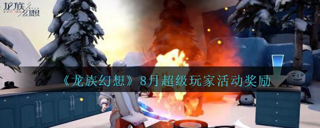 《龙族幻想》8月超级玩家活动奖励
