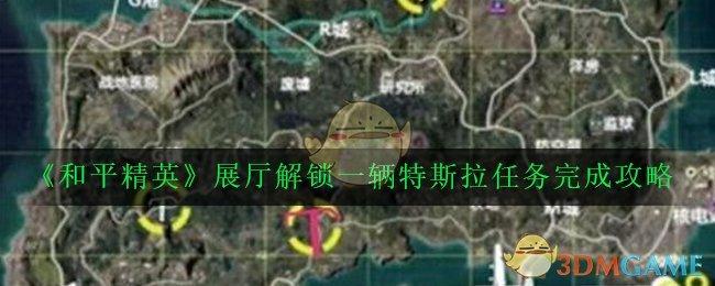 《和平精英》展厅解锁一辆特斯拉任务完成攻略
