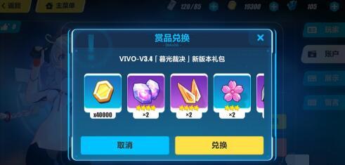 《崩坏3》华为4.1雷鸣彻空新版本礼包领取