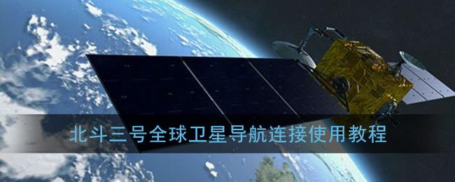 北斗三号全球卫星导航连接使用教程